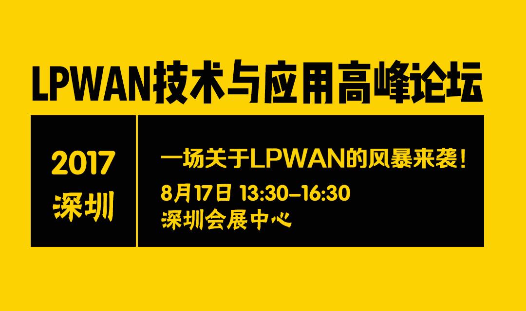 2017深圳国际LPWAN论坛-带你了解中国LPWAN全产业链
