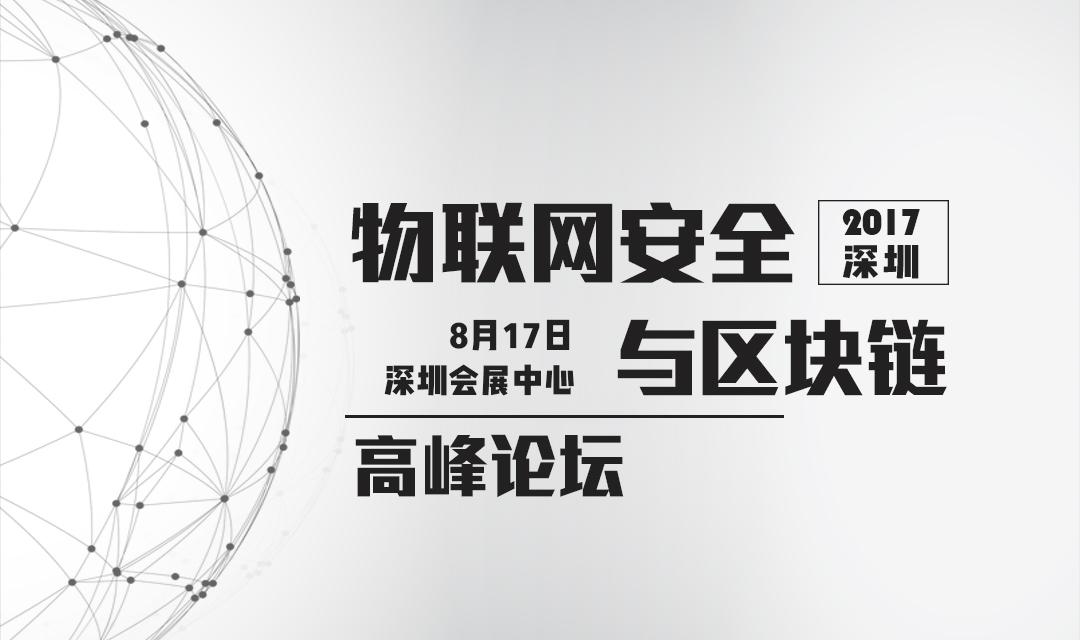"""2017深圳物联网安全与区块链论坛-如何更好的使用物联网这把 """"双刃剑"""""""