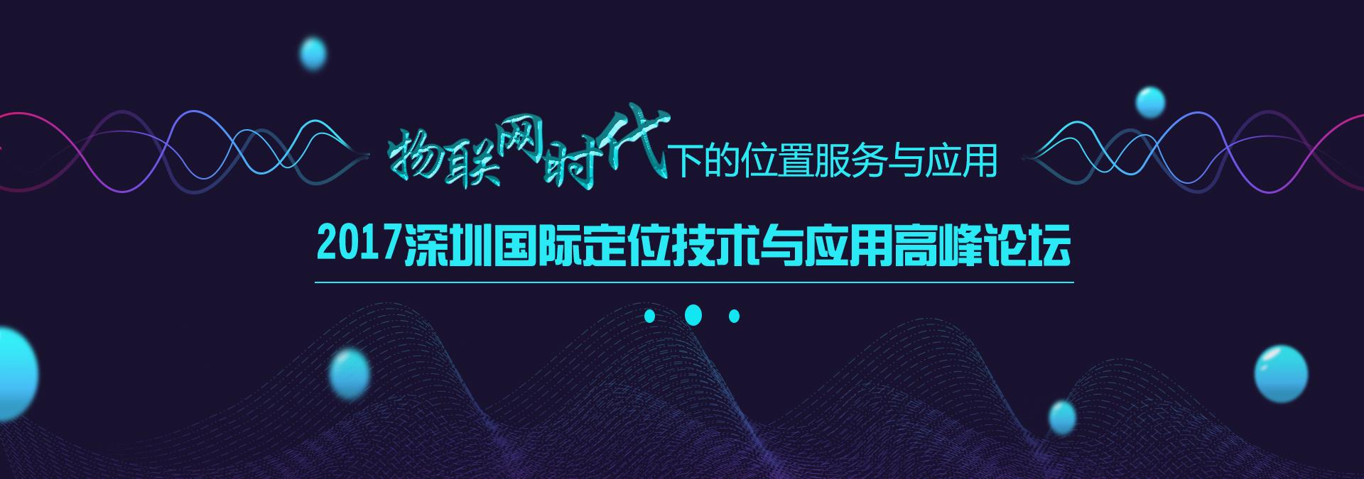 2017深圳国际定位技术与应用高峰论坛专题回顾