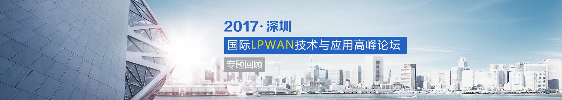 2017深圳国际LPWAN技术与应用高峰论坛专题回顾