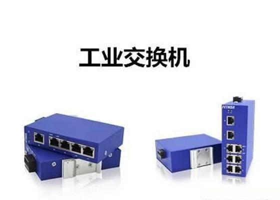 网管工业交换机浅析工业以太网交换机的优势在哪?