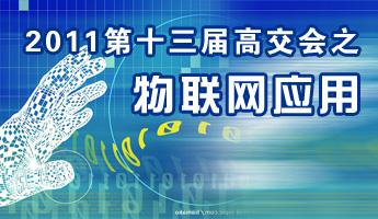 2011深圳高交会·物联网产品与技术专题