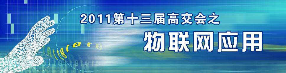 2011高交会之物联网应用