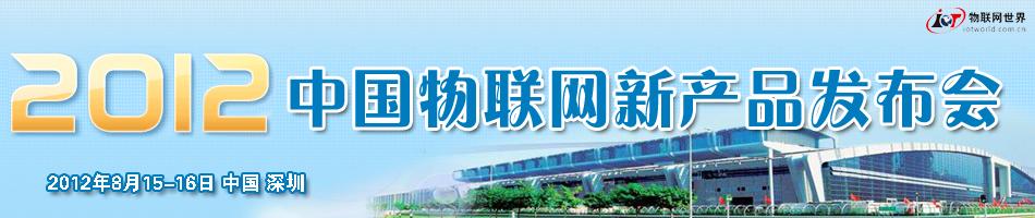 2012中国物联网新产品发布会
