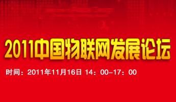 2011中国物联网发展论坛专题报道
