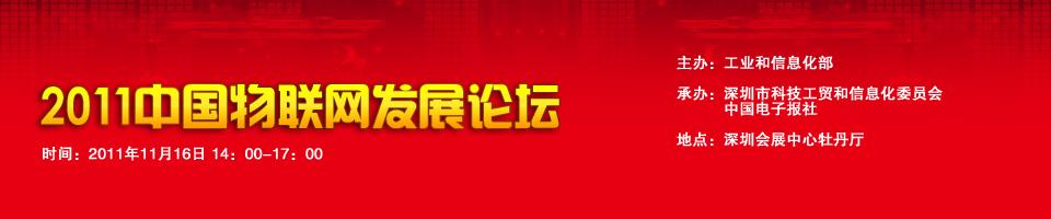 2011中国物联网发展论坛