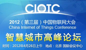 物联网大会——智慧城市高峰论坛专题