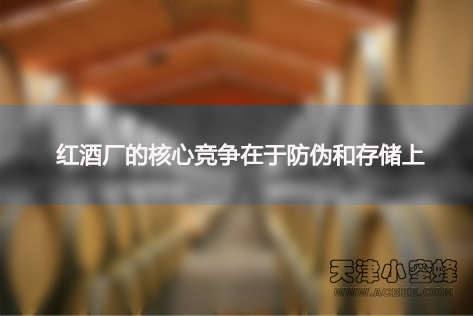 rfid红酒仓库管理系统