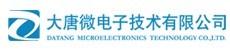 大唐微电子技术有限公司