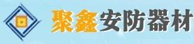 济南聚鑫安防器材有限公司