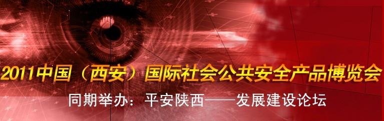 2011年中国(西安)国际社会公共安全产品暨警察反恐技术装备博览会