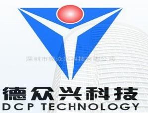 深圳市德众兴科技有限公司