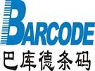 深圳市巴库德计算机系统有限公司