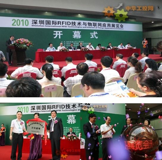 2011(第三届)中国国际工业自动化、智慧传感器网络及智慧城市物联网应用展览会