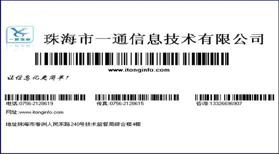 珠海一通条码标签集成打印管理系统