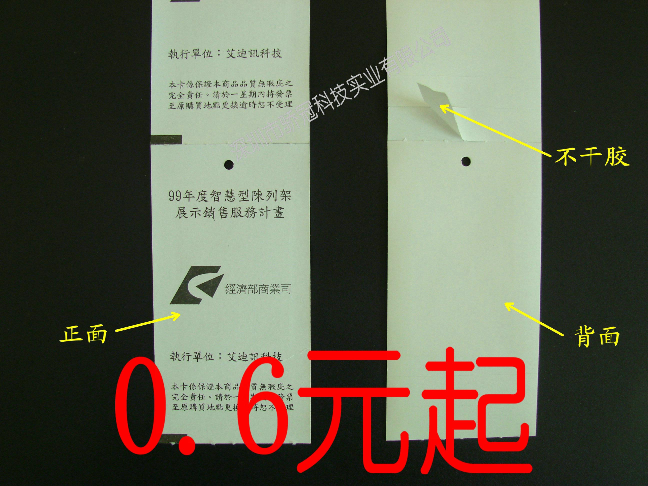 RFID服装吊牌
