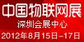 2012(第四届)中国(深圳)国际物联网技术与应用博览会邀请函