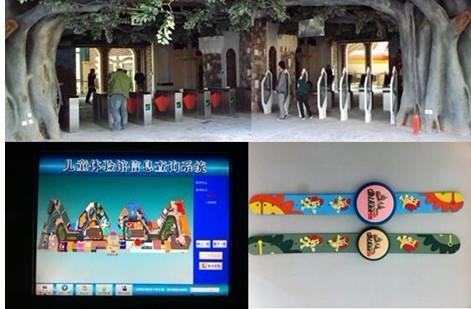 科技体验RFID物联网票务管理系统案例