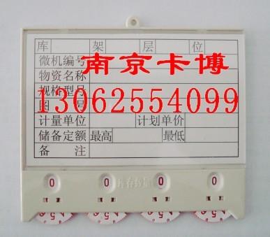 磁性材料卡、磁性货架卡、磁性材料卡厂
