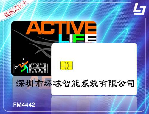 贝斯特全球最奢华娱乐_接触式IC卡 接触式4442卡
