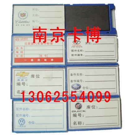 磁性汽车零件卡、物资标牌、磁性材料卡-13062554099