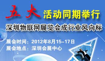 2012深圳物联网展会成行业风向标