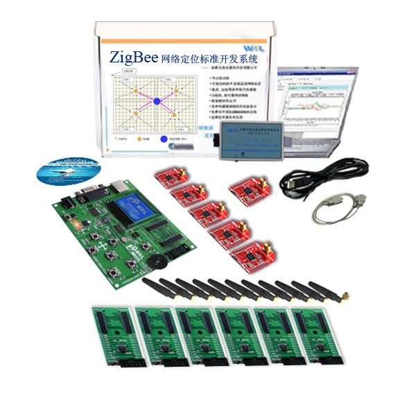 C51RF-CC2431 ZigBee实时定位开发套件