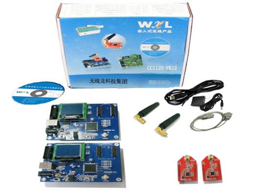 窄带超低功耗CC1120-PK12开发套件