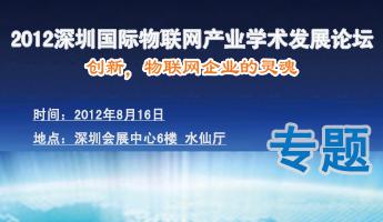 2012深圳国际物联网产业学术发展论坛专题