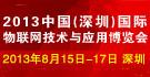 2013(第五届)中国(深圳)国际物联网技术与应用博览会