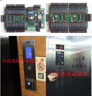 科深通LCU8032脱机型电梯楼层控制系统