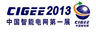 第三届中国国际智能电网建设技术与设备展览会