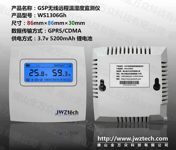 WS1306GSP药品GSP冷藏车温湿度监测仪