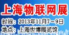 2013中国(上海)国际物联网技术与智慧城市应用博览会