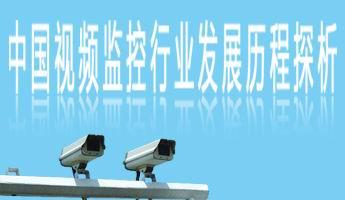 中国视频监控行业发展历程探析