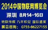 2014(第六届)中国(深圳)国际物联网技术与应用博览会