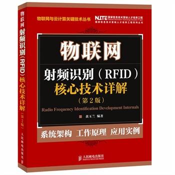 物联网:射频识别(RFID)核心技术详解