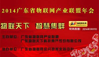 2014广东省物联网产业联盟年会现场直播专题