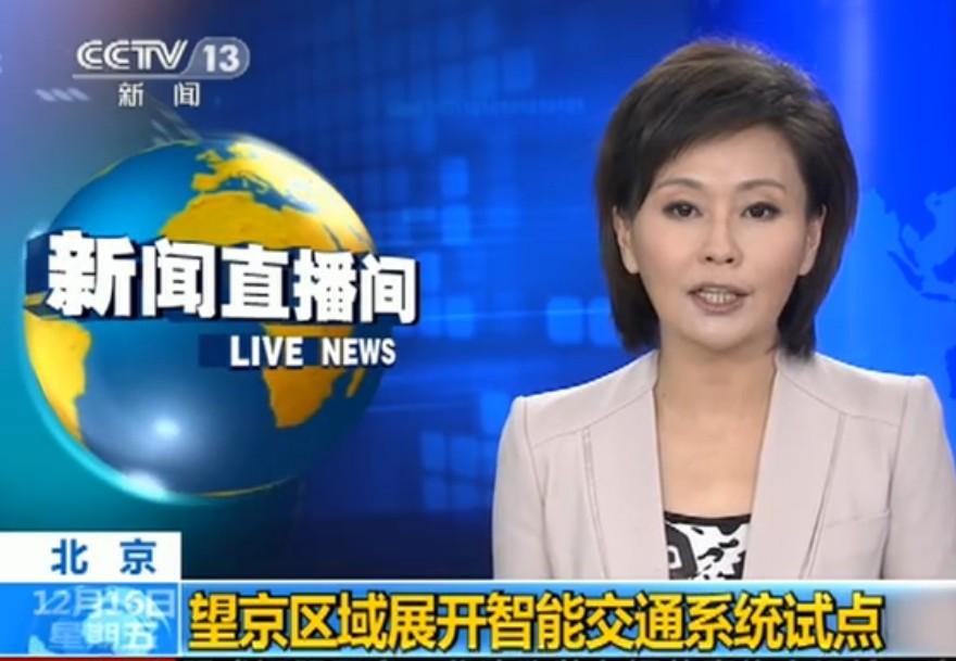 视频:北京:望京区域展开智能交通系统试点