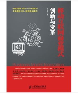 移动互联网商业模式创新与变革