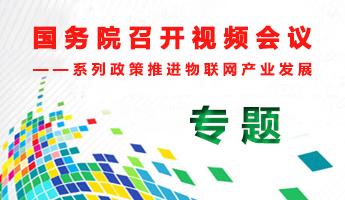 国务院召开视频会议——系列政策推进中国物联网产业化专题