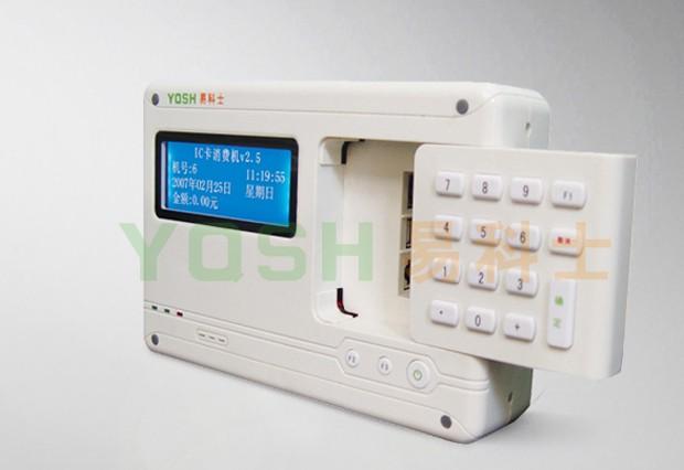 IC射频卡液晶挂式收费机