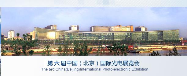 第六届中国(北京)国际光电展览会