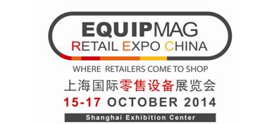 引领国际零售展会—上海国际零售设备展览会即将拉开序幕
