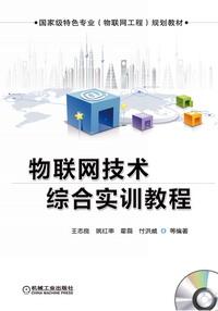 物联网技术综合实训教程(1DVD)