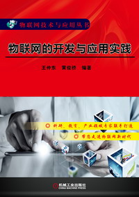 物联网的开发与应用实践