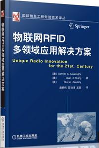 物联网RFID多领域应用解决方案