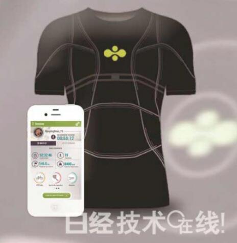 法国企业开发装有微处理器可通信功能的可穿戴终端T恤