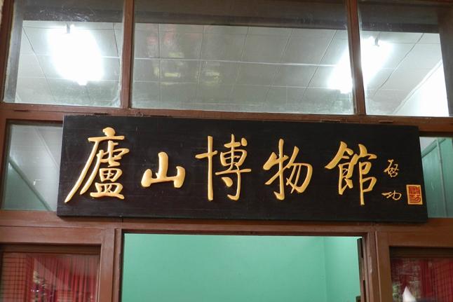 海康威视视频监控系统在庐山博物馆的应用