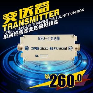 压力变送器单路接线盒 传感器信号转换装置